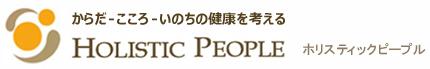 Holistic People