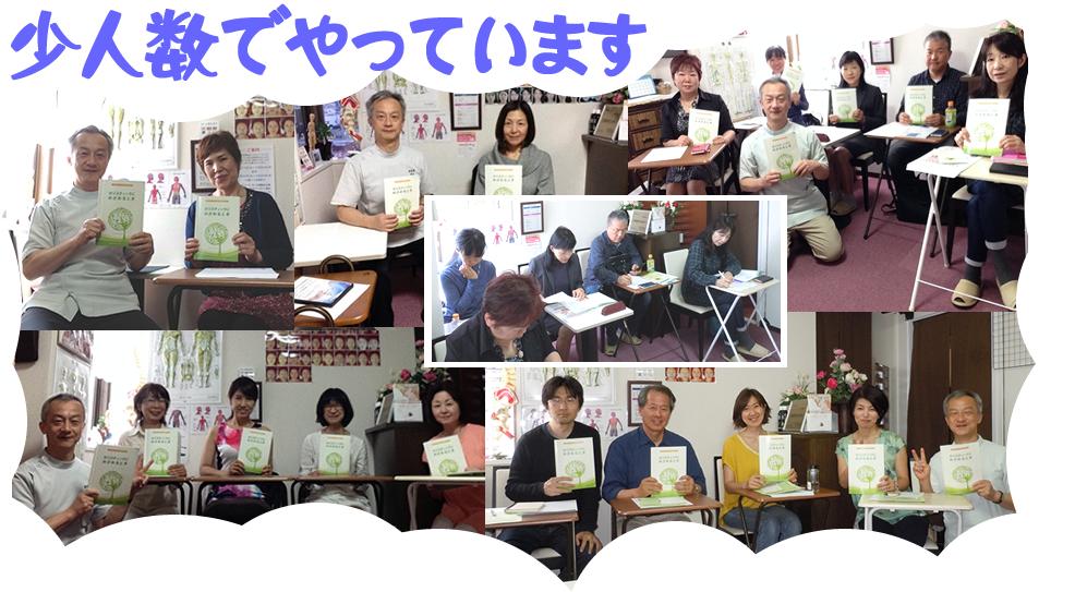 ホリスティックヘルス塾 in 健康塾