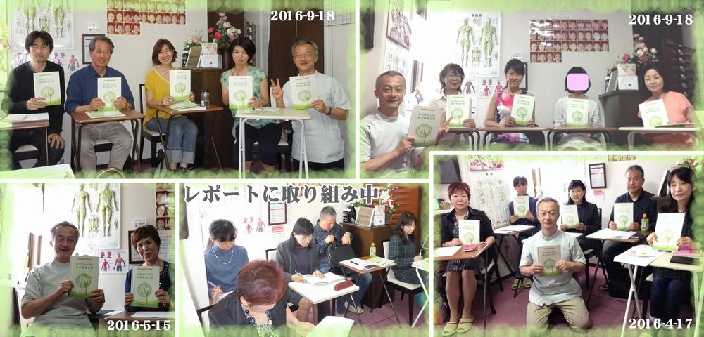 ホリステイックヘルス塾 in 健康塾