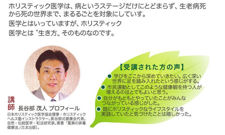 ヘルス塾長谷部式健康会用3-2