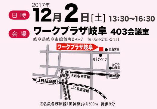 12-2ヘルス塾(日時と地図)